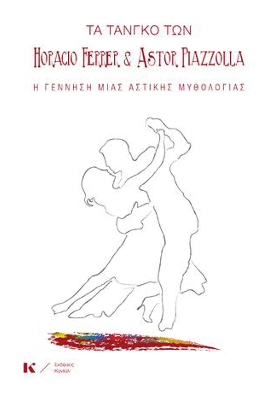 Τα τανγκό των Horacio Ferrer & Astor Piazzolla. Η γέννηση μιας αστικής μυθολογίας.