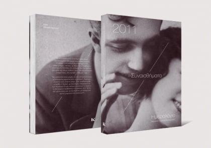 Ημερολόγιο 2011- Συναισθήματα