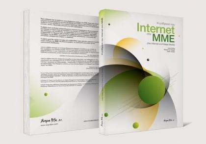 Η επίδραση του Internet στα ΜΜΕ
