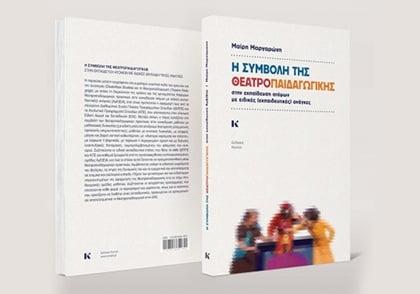 Η συµβολή της Θεατροπαιδαγωγικής στην εκπαίδευση ατόµων µε ειδικές (εκπαιδευτικές) ανάγκες