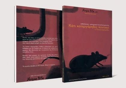 Κάτι κατεργάρηδες ποντικοί